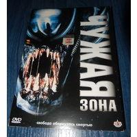 Чужая зона (DVD лицензия)