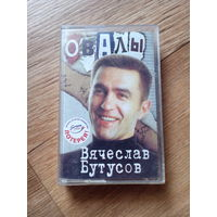 Аудиокассета вячеслав бутусов