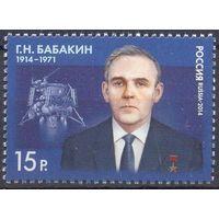 Россия 2014 Бабакин космос