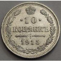 10 копеек 1915 год ВС Биткин #169