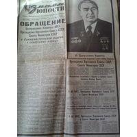 Газета извещение о похоронах,прощание с Л.И.Брежневым 1982 год