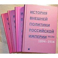 История внешней политики Российской империи. 1801–1914. В 4 томах. Айрапетов