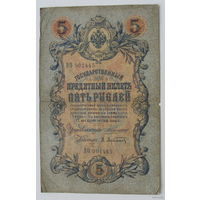 5 рублей 1909 года. Коншин. ВО 901445