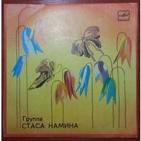 ЕР Группа Стаса НАМИНА - Я найду (1983), дата записи: 1982 г.