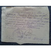 Справка о местожительстве и работе в годы войны. Дер.Лошица. 1944 г
