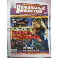 Аномальные новости, No13, 2008 год