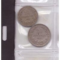 10 стотинок 1906 и 20 стотинок 1912 Болгария. Возможен обмен