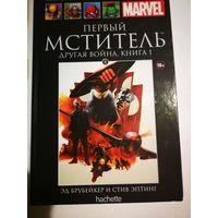 """Комикс Marvel. Том 8 """"Первый Мститель"""" том 1"""