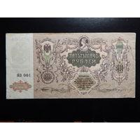 Россия 5000 рублей 1919 г Деникин в.з.мозаика