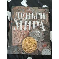 """Энциклопедия """"Деньги Мира"""" + подарок"""