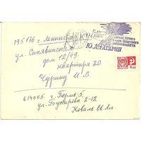 """Конверт. Спецгашение """"Запуск первого в мире Советского космонавта Ю.А.Гагарина 12.04.1961г."""" Редкость"""