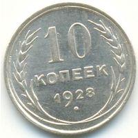 0061 10 копеек 1928 года.