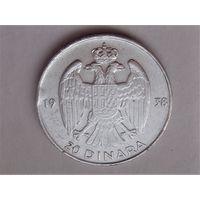 Югославия 20 динаров 1938