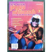 """Журнал """"Радиолюбитель"""", No 7, 2000 год."""
