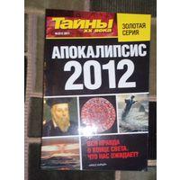 Тайны 20 века.Золотая серия.Апокалипсис 2012.