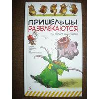 Пришельцы развлекаются // Серия: Самая смешная книга
