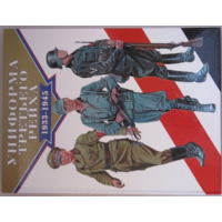 Униформа третьего рейха 1933-1945 Брайан Ли Дэвис