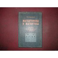 Магнитофоны и магнитолы (пособие по эксплуатации и ремонту)