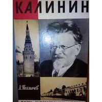 """ЖЗЛ. """"Калинин"""" А. Толмачев"""