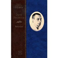 СЕРГЕЙ РАХМАНИНОВ(в 2 томах)