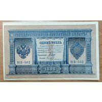 1 рубль 1898 года - Шипов-Гейльманн - XF-AUNC