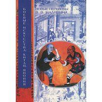 Боевые искусства: Китай, Япония. Новые переводы В.В. Малявина