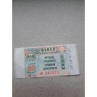 Проездной билет Минск