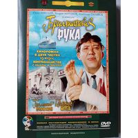 Бриллиантовая рука. DVD