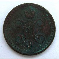 1841 г. 1/2 копейки. СПМ