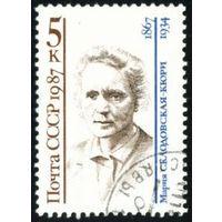 Выдающиеся ученые СССР 1987 год 1 марка