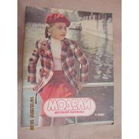"""Журнал """"Модели детской одежды""""(с выкройками),1-1981"""