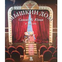 Мышкин дом. Самми и Юлия в театре. Карина Схапман. РАСПРОДАЖА