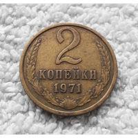 2 копейки 1971 СССР #09