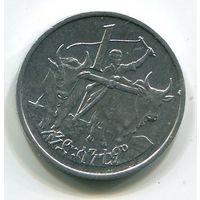 (A3) ЭФИОПИЯ - ЦЕНТ 1977 UNC