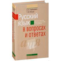 Русский язык в вопросах и ответах