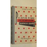 Раскрой,пошив моделирование женского платья 1962г/7