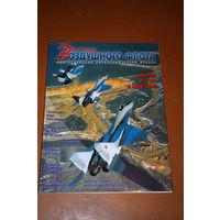 Вестник воздушного флота  номер 5-6 1995 год