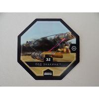 Жетон карточка Звездные войны 32 Под Энакина