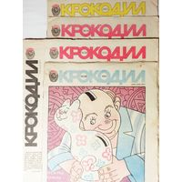 """Крокодилы""  5 номеров за 1980г.(цена за один)"