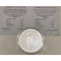 Зубр. Беловежская пуща, 20 рублей 2001 г.