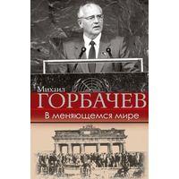Горбачев М.С. В меняющемся мире