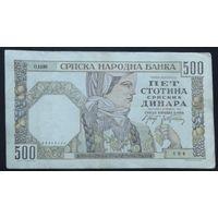 Сербия. 500 динаров 1941