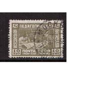 СССР-1930, (Заг.255) гаш., Педагог.выставка