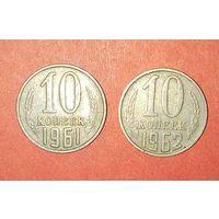 10 копеек СССР-1961-1962 год