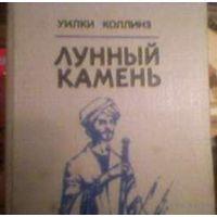 Книга Лунный камень Роман У.Коллинза