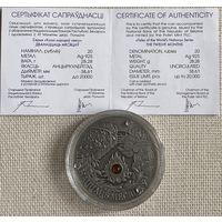"""""""Двенадцать месяцев"""", 20 рублей, серебро, 2006 год."""