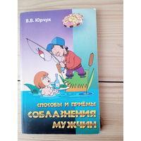 Виктор Юрчук. Способы и приемы соблазнения мужчин