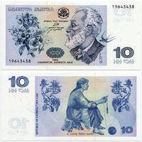 Грузия. 10 лари (образца 1995 года, P56, UNC)
