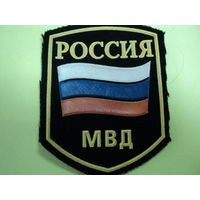 Шеврон МВД РФ