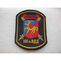 Шеврон 106 ВДД Россия